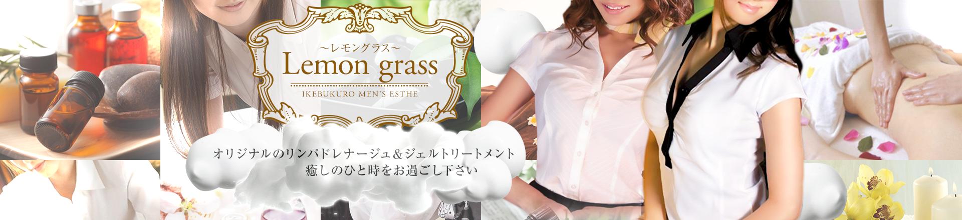 池袋メンズエステ『Lemon grass~レモングラス~』
